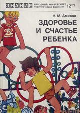 здоровье и счастье ребенка
