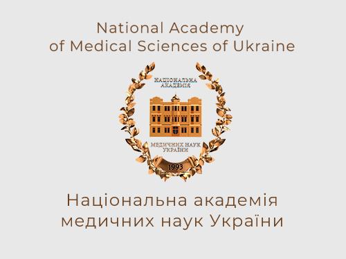 НАМН України