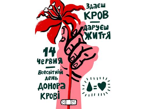донор амосова