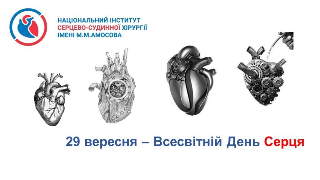 29 день сердца