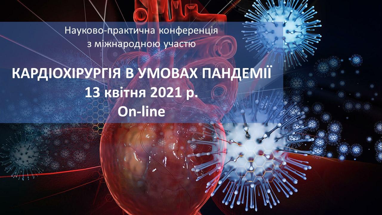 Кардіохірургія в умовах пандемії _
